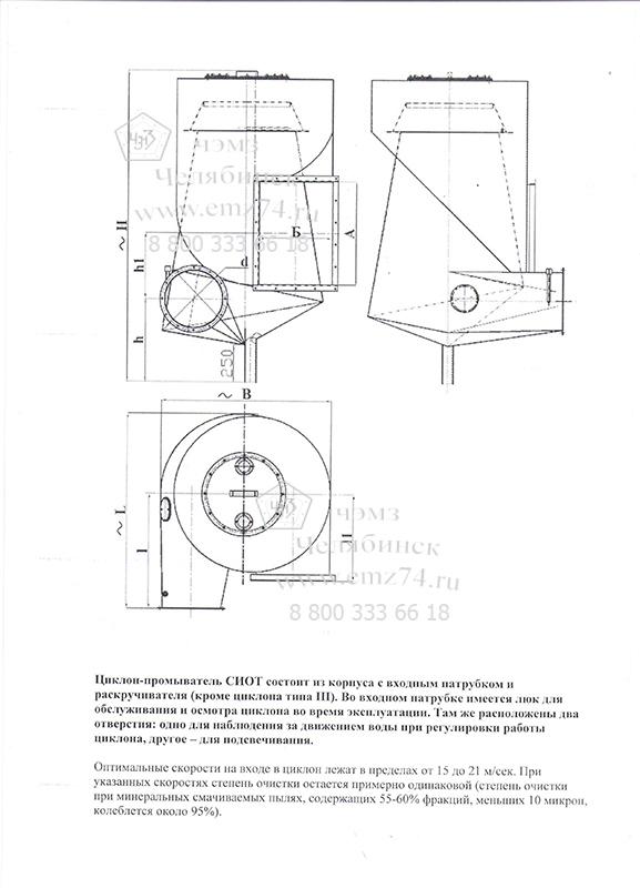 Схема циклона-промывателя СИОТ на сайте ЧЭМЗ