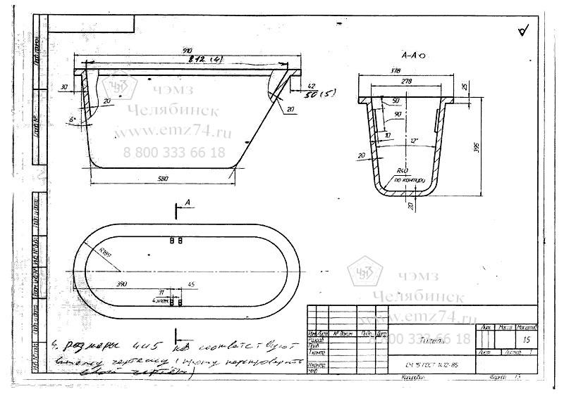 Чертеж тигля-ванны чугунной на сайте ЧЭМЗ